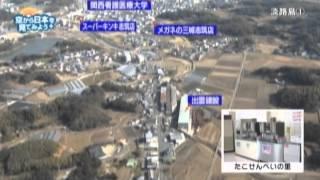 淡路島①-津名港 【空から公式】
