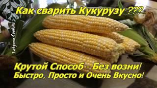 Очень быстро без Возни! Варить кукурузу Вкусно всего за 4 минуты