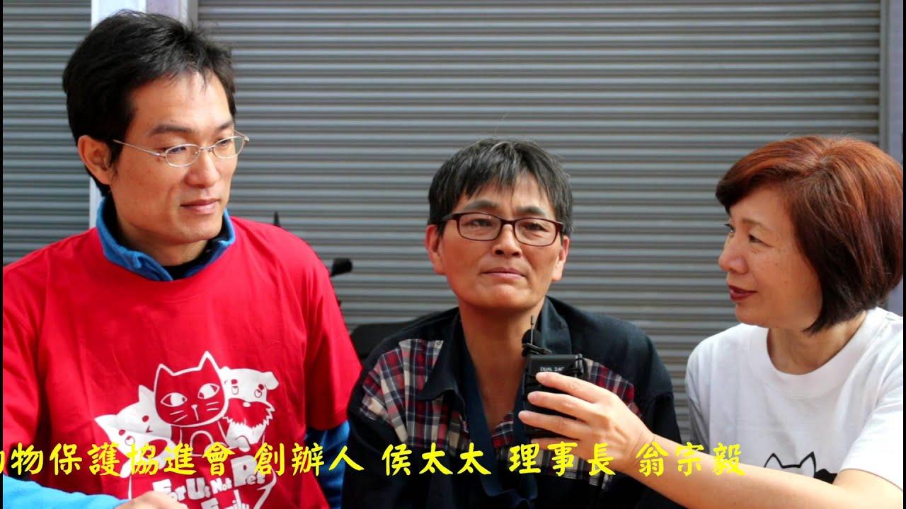 160107 臺灣動物保護協進會 - YouTube