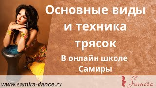 "www.samira-dance.ru - ""Самира. Соло табла"" (Samira. Workshop Solo tabla)"