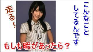 AKB48 高城亜樹 あきちゃは暇なときは何をしていますか? というクエッ...