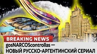 gosNARCOScontrollas — новый русско-аргентинский сериал. Ломаные новости от 27.02.18