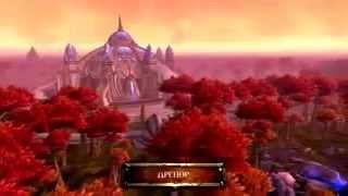 Копия видео World of Warcraft Warlords of Draenor — Преобразование мира