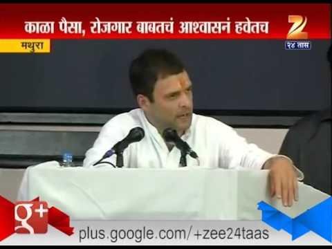 Mathura : Rahul Gandhi On Narendra Modi