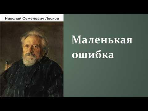 Николай Семёнович Лесков.  Маленькая ошибка.  аудиокнига.