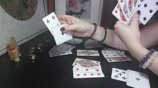Гадание на Крестового (Трефового)♣️Короля на игральных картах.Цыганский расклад на ближайшее будущее