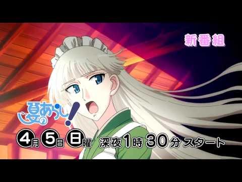 Natsu no Arashi! Trailer
