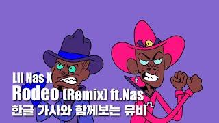 한글 자막 영상 | Lil Nas X - Rodeo Remix (Feat. Nas)