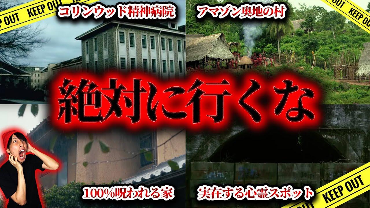 【立ち入り禁止】ホラー映画に登場した危険な場所ランキングBest 31!