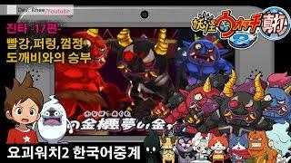 [3DS/요괴워치2]진타 -17편- 빨강,퍼렁,껌정 도깨비와의 승부