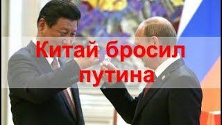 """Китай ввел """"финансовые санкции"""" против России"""