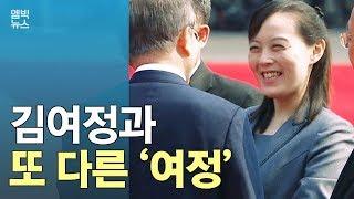 김여정의 또 다른 '여정'