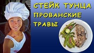 Рецепты / СТЕЙК из ТУНЦА ⁄ ПРОВАНСКИЕ ТРАВЫ