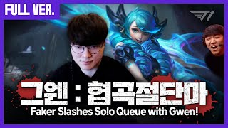 Faker Slashes Solo Queue with Gwen! | Faker Full Game