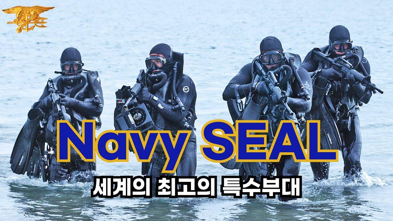 세계 최고의 특수부대 미합중국 해군 특수부대 Navy SEAL 네이비 씰