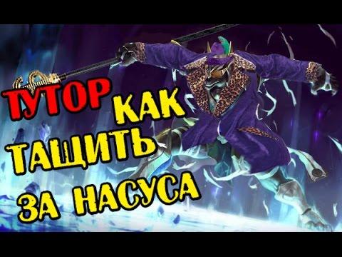 видео: [league of legends] Тутор как тащить за Насуса