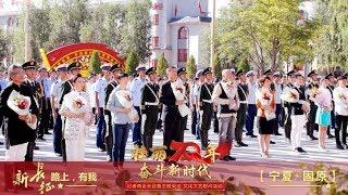 [壮丽70年 奋斗新时代]歌曲《走好新的长征路》| CCTV综艺