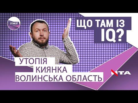 Телеканал НТА: Що таке киянка та як називається обласний центр Волинської області?Перевірка IQ львів'ян