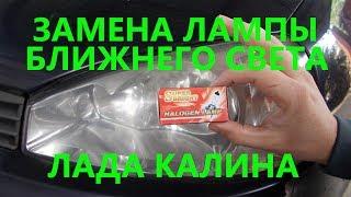 видео Калина и Приора: Замена лампы ближнего света