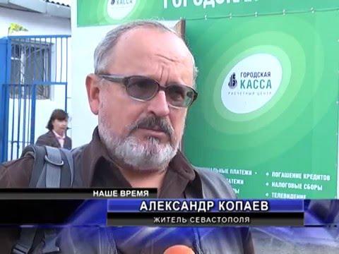 Городская касса Севастополь как все начиналось