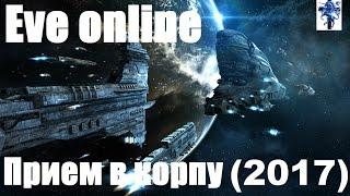 Eve online. О корпорации, ПРИЕМ (2017)