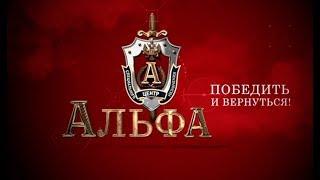 Д/ф «Альфа». Победить и вернуться»