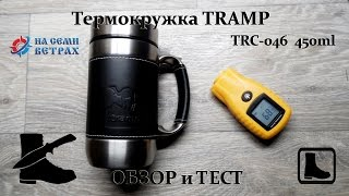 Тест термокружки TRAMP от 7veter.ru(Термокружка Tramp 450 ml: http://7veter.ru/Termokruzhka-Tramp-450-ml-TRC-046_24851t.html ВИДЕО: распаковка кружки и других подарков от магази..., 2017-01-11T18:19:39.000Z)