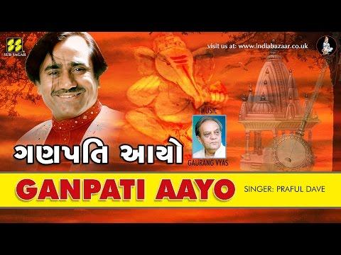 Ganpati Aayo: Bhajan by Praful Dave | Music: Gaurgang Vyas