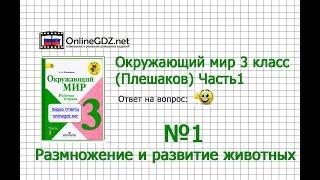 Задание 1 Размножение и развитие животных - Окружающий мир 3 класс (Плешаков А.А.) 1 часть