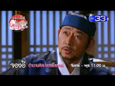 จองอี ตำนานศิลป์แห่งโชซอน | จันทร์ - พุธ 11.00 น.