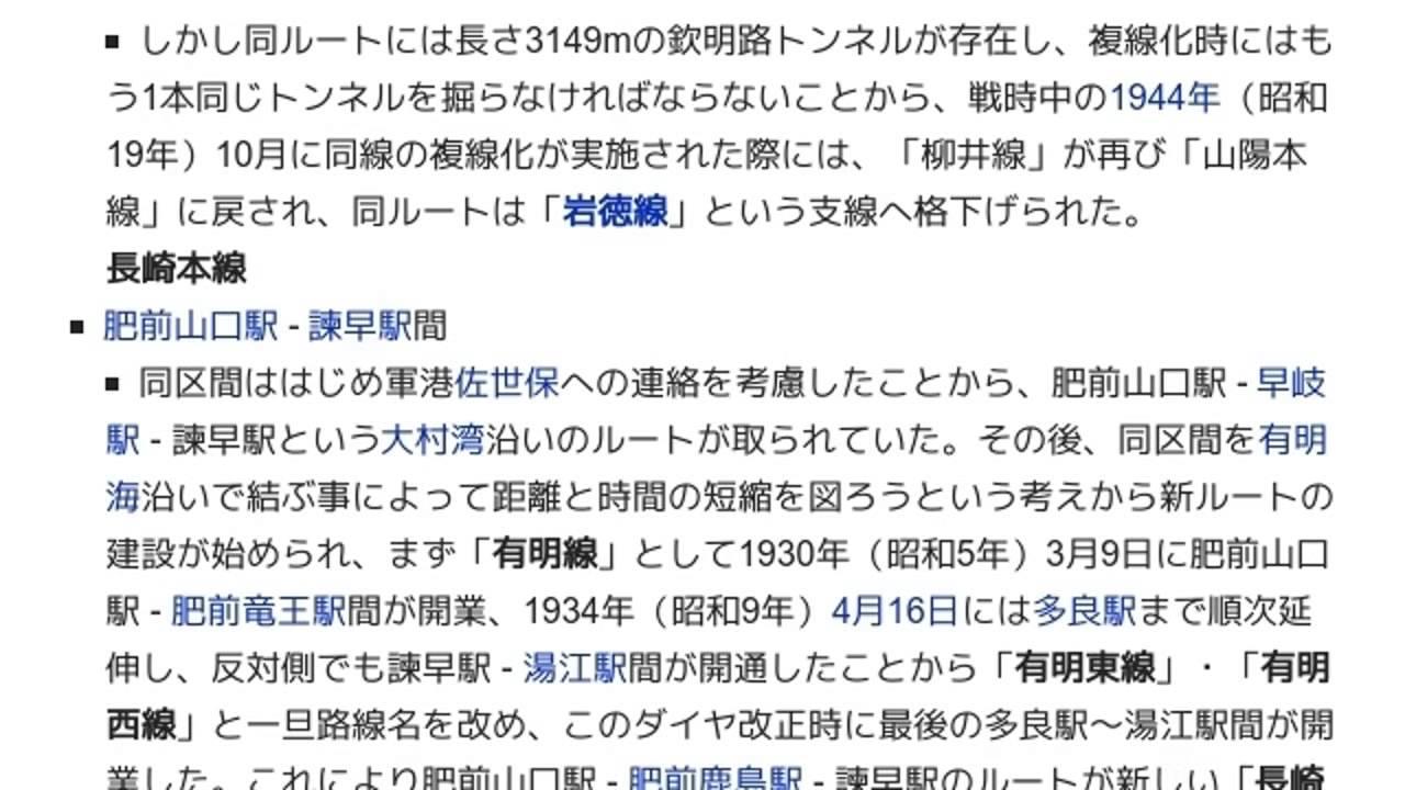 1934年12月1日国鉄ダイヤ改正」...