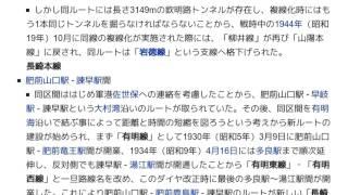 1934年12月1日国鉄ダイヤ改正 - ...