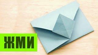 КАК СДЕЛАТЬ КОНВЕРТ ИЗ БУМАГИ СВОИМИ РУКАМИ. ПРОСТОЙ КОНВЕРТИК ОРИГАМИ(Легкий способ быстро сделать конверт. Для изготовления красивого конвертика потребуется лист А4. Более..., 2015-09-02T08:01:29.000Z)