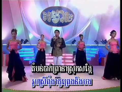 RM SP DVD 06 31. Som Ptes Oun Jrok-Narim