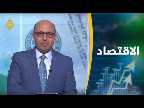 النشرة الاقتصادية الأولى 2019/4/17  - 14:55-2019 / 4 / 17