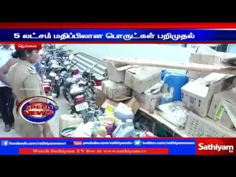 Thirunelveli : Police arrests person who made fake engine oil | Sathiyam TV News