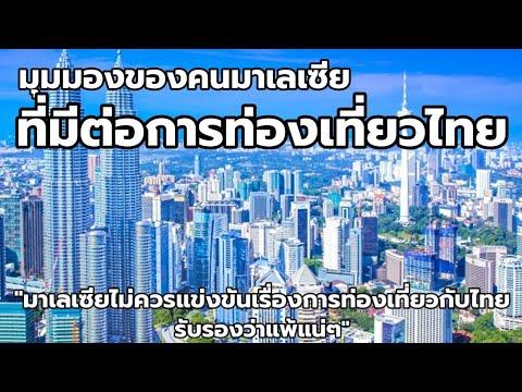 มุมมองของคนมาเลเซียที่มีต่อการท่องเที่ยวไทย