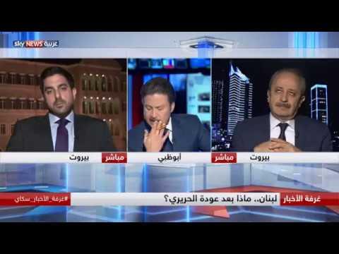 لبنان.. ماذا بعد عودة الحريري؟  - نشر قبل 11 ساعة