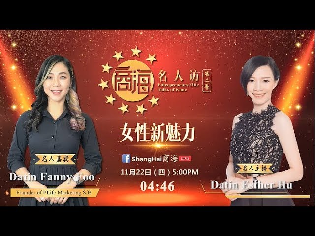第二季【商海名人访 之 女性新魅力】#8 名人嘉宾- Datin Fanny Foo, PLife Marketing S/B创办人