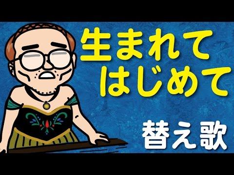 【替え歌】生まれてはじめてby神田沙也加&松たか子(映画『アナと雪の女王』よりヒコカツがMステ風に熱唱)司会はオラフ