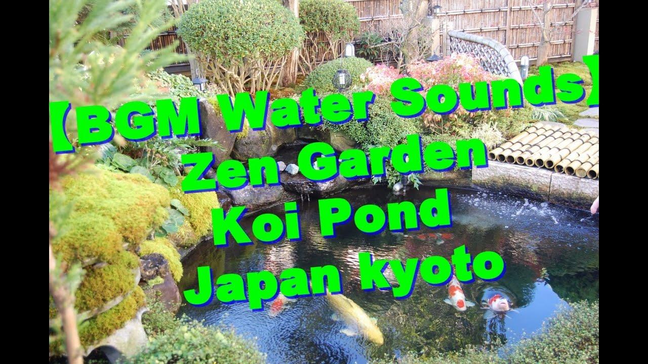 Zen Garden Koi Pond Japan kyoto ,Keihan koi farm, Relaxation, Meditation,  Mindfulness, Spa