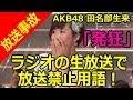 【放送事故】 AKB48の田名部生来が生放送で放送禁止用語を発言し謝罪![オールナイ…