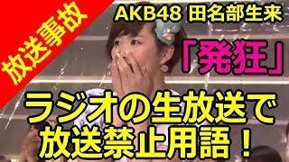 「AKB48 渡辺麻友のオールナイトニッポン」番組中に「不適切な発言があ...