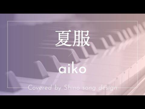 aiko/夏服(natsufuku) cover:Shino