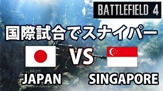 【BF4】国際試合でスナイパー:日本 VS シンガポール【実況】 thumbnail