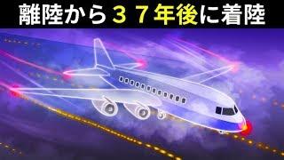 失踪から37年後に着陸した飛行機