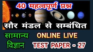 RAILWAY GENERAL SCIENCE TEST PAPER - 27