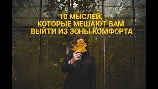 10 МЫСЛЕЙ, КОТОРЫЕ МЕШАЮТ ВАМ ВЫЙТИ ИЗ ЗОНЫ КОМФОРТА