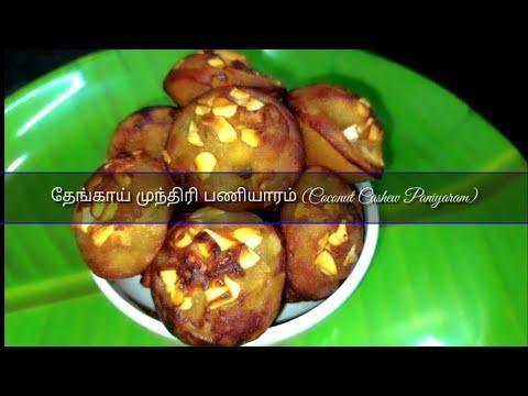 Quick & Easy Dessert Recipe   Coconut Cashew Paniyaram   தேங்காய் முந்திரி பணியாரம்