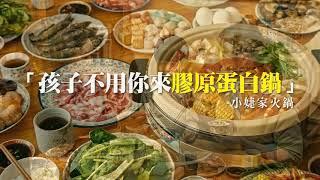 【主題廣告】火鍋祭時機篇_麻辣鍋+膠原蛋白鍋-2017全聯福利中心